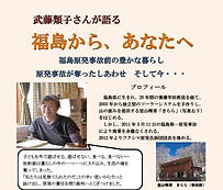 チラシ武藤類子講演会.jpg