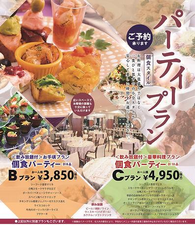 2103A1ポスター個食パーティー.jpg