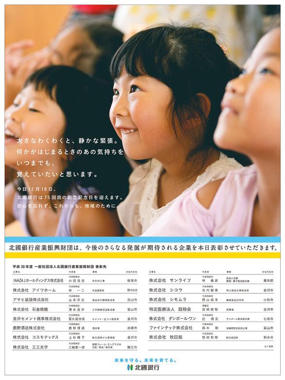 2018年 北國銀行 創立記念新聞広告