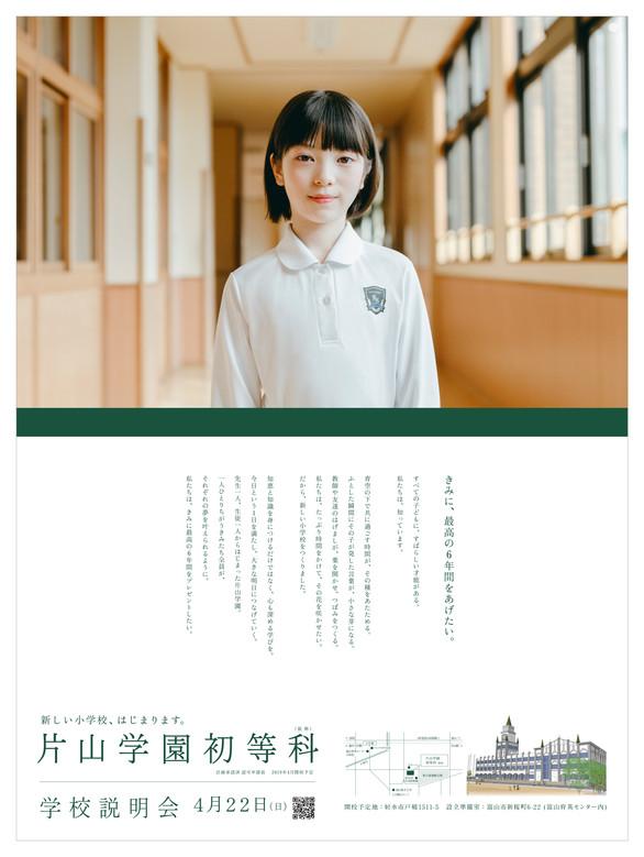2018年 片山学園初等科 GR