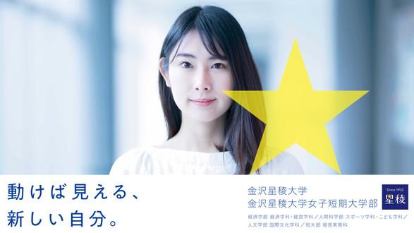 2019年 金沢星稜大学女子短期大学部 交通広告