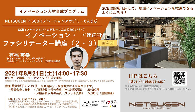 210821-NETSUGEN×SCBイノベーションアカデミー.jpg