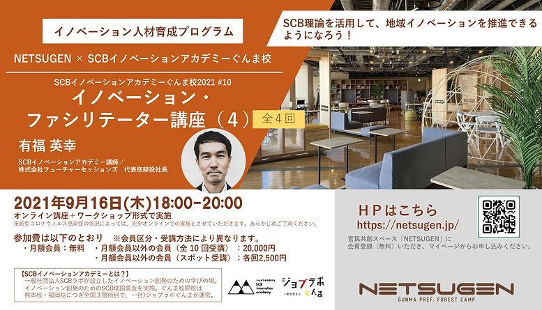 210916-NETSUGEN×SCBイノベーションアカデミー.jpg