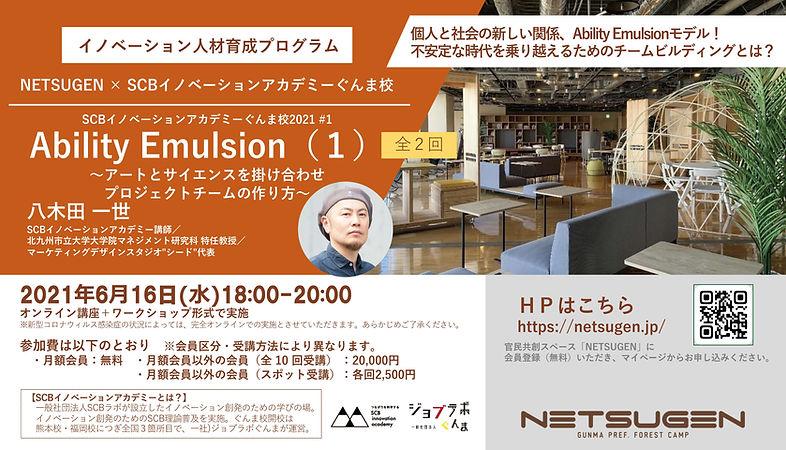 210616-NETSUGEN×SCBイノベーションアカデミー.jpg