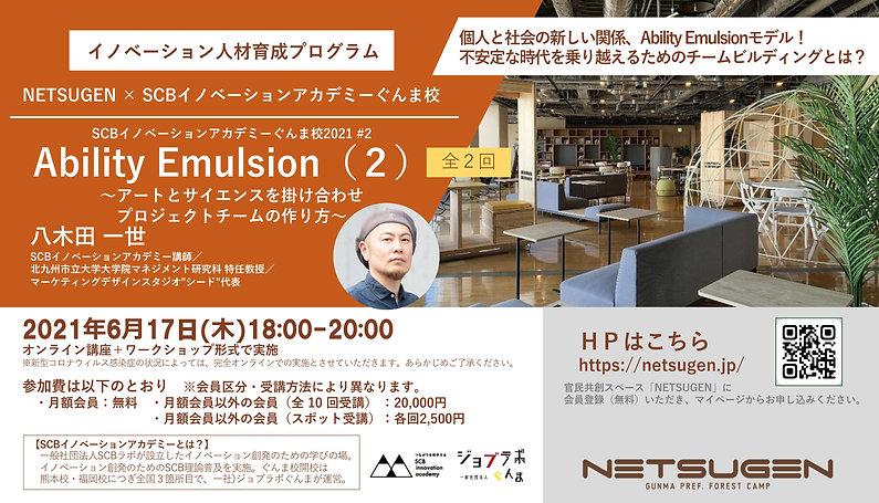 210617-NETSUGEN×SCBイノベーションアカデミー.jpg