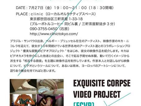 World premiere of new ECVP in Tokyo