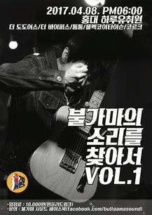 불가마의 소리를 찾아서 Vol.1
