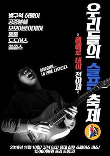 """불가마 정기 공연 """"우리들의 슬픈 축제"""""""