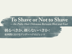 To Shave or Not to Shave – the Pubic Hair Dilemma Between West and East