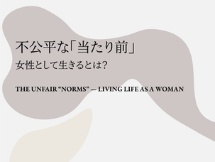 """The Unfair """"Norms"""" - Living life as a woman"""