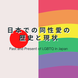 Past and Present of LGBTQ in Japan