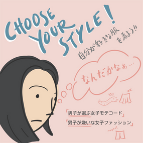 Choose Your Style!