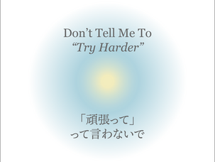 """Don't Tell Me to """"Try Harder"""""""