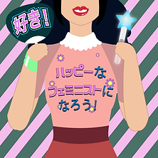 Happy Feminist_Japanese-01.png
