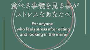 食べる事鏡を見る事がストレスなあなたへ