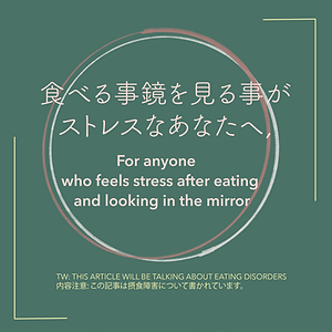For You, Who Stresses About Eating and Looking in the Mirror