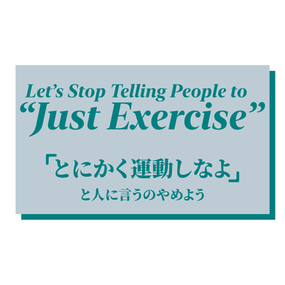 "Let's Stop Telling People to ""Just Exercise"""
