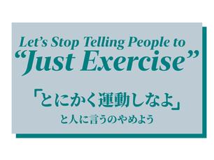 「とにかく運動しなよ」と人に言うのはやめよう