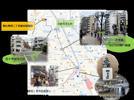 ☆恵比寿西二丁目複合施設までの行き方☆