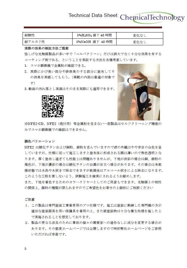 光触媒コーティング-5.jpg