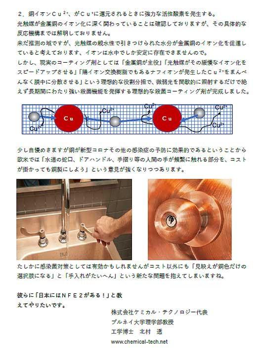光触媒 銅がコロナウイルス-.jpg