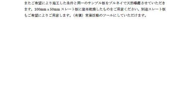 光触媒コーティング-6.jpg