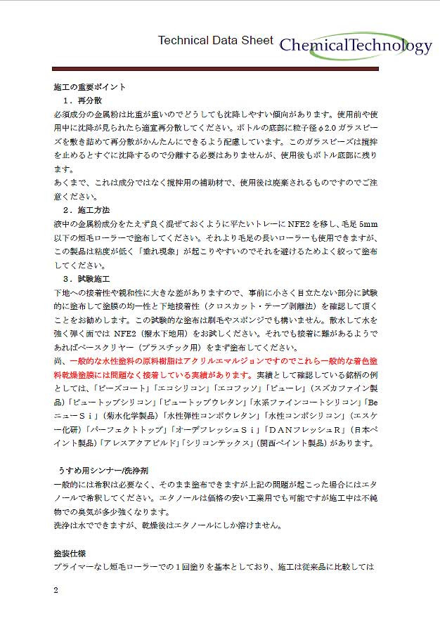 光触媒コーティング-2.jpg