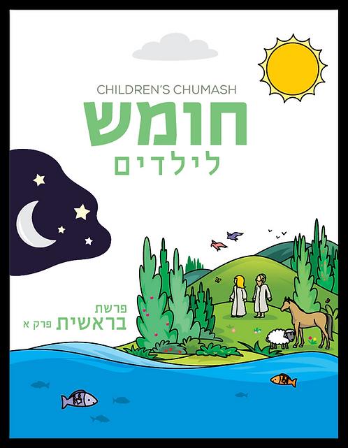 Children's Chumash Bereishis (Separate Volumes)