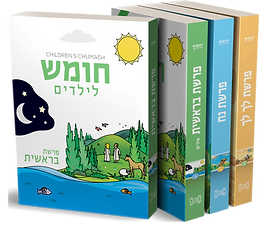 Children's Chumash Textbook / Workbook Curriculum
