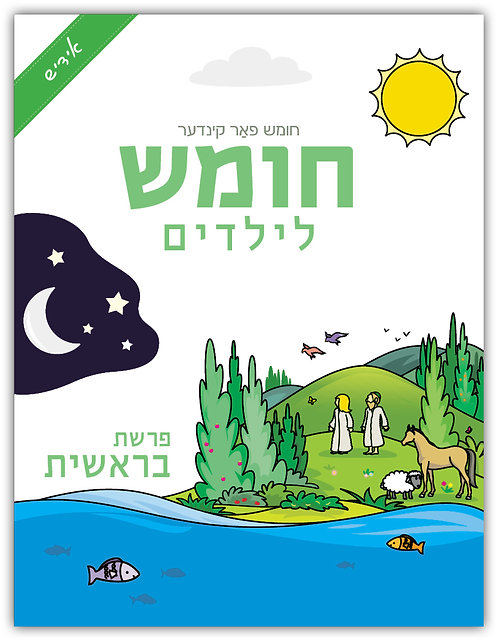 Children's Chumash Bereishis Yiddish Edition
