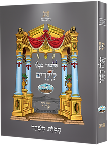 Gemara Workbook / Textbook Curriculum - Tefillas Hashachar.