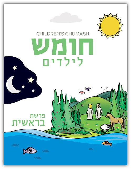 Children's Chumash Bereishis