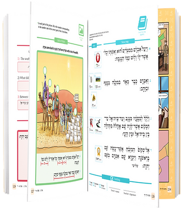 Sample of the Children's Chumash Textbook / Workbook Curriculum