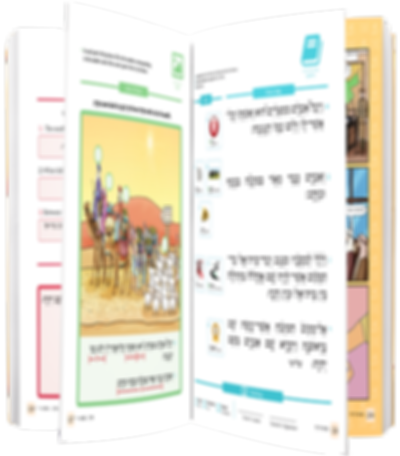 Sample of the Children's Chumash Textbook / Workbook Curriculum