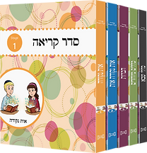Seder Kriah Textbook / Workbook Curriculum