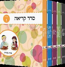 Seder Kriah Textbook / Workbook Curriculum