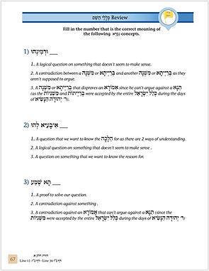 Gemara Workbook / Textbook Curriculum Gemara with Review
