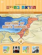 History of Eretz Yisrael Cover.jpg