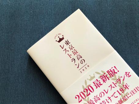 「東京最高のレストラン2020」「Hanako おいしい店!2019-20」に掲載されました!