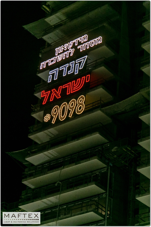 שלט מואר קנדה ישראל