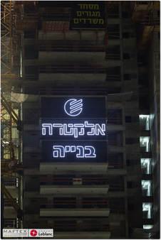 שלט אלקטרה בניה