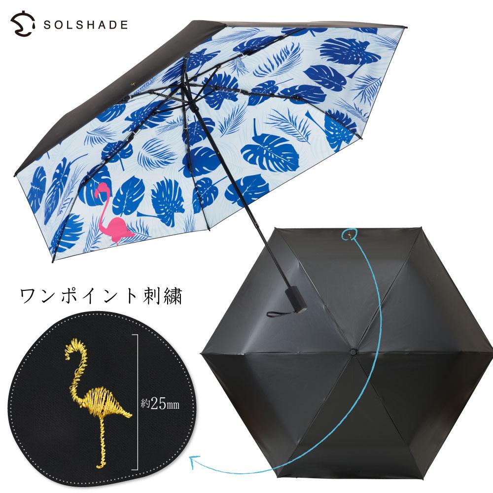 solshade015 Flamingo 【フラミンゴ】