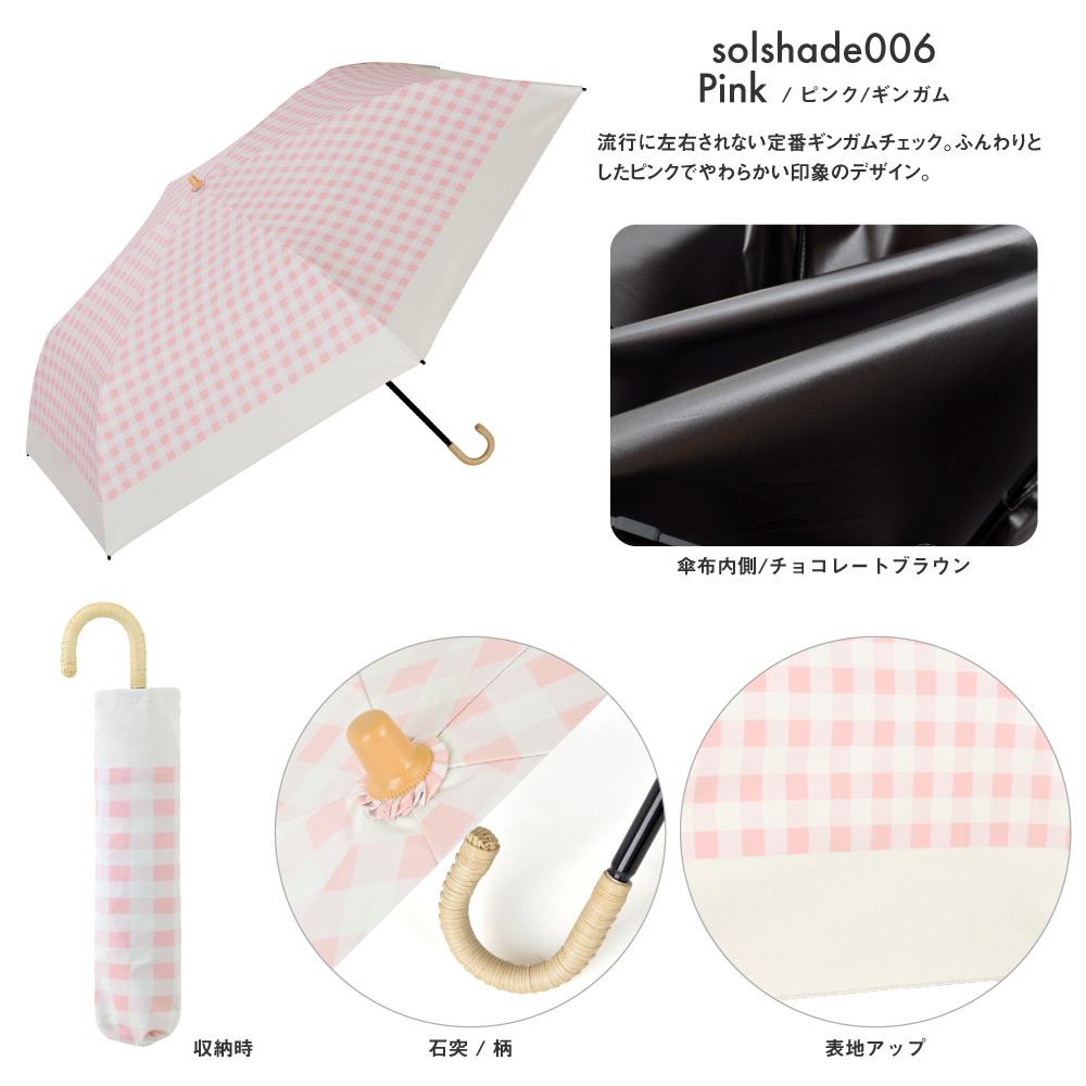 solshade006 Pink Gingham【ピンクギンガム】