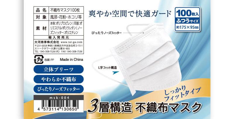 msk-004 3層構造 不織布マスク