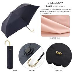solshade007 Black Ribbon【ブラックリボン】
