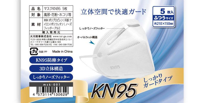 msk-001 KN95 不織布マスク