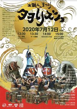 TAWOO タヲ太皷道場.png