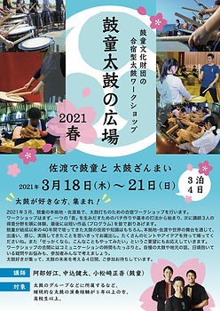 1024_kodotaiko_omote_A.jpg