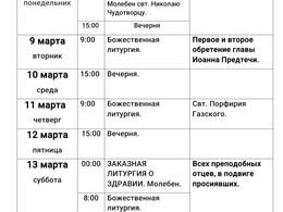 Расписание богослужений текущей седмицы