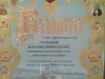 Труды пресс-центра отмечены архиерейской грамотой